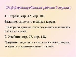 Дифференцированная работа в группах 1. Тетрадь, стр. 42, упр. 101 Задание: вы
