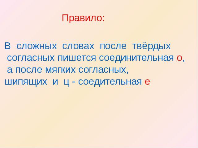 Правило: В сложных словах после твёрдых согласных пишется соединительная о,...