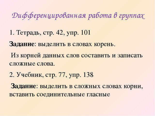 Дифференцированная работа в группах 1. Тетрадь, стр. 42, упр. 101 Задание: вы...