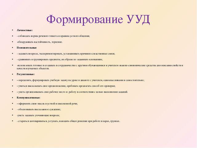Формирование УУД Личностные: - соблюдать нормы речевого этикета и правила уст...