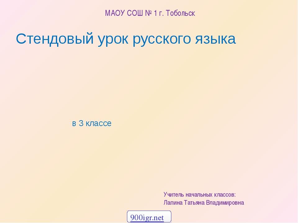 МАОУ СОШ № 1 г. Тобольск Учитель начальных классов: Лапина Татьяна Владимиро...