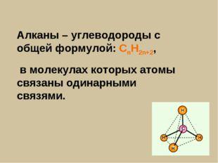 Алканы – углеводороды с общей формулой: СnH2n+2, в молекулах которых атомы св