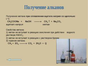 Получение метана при сплавлении ацетата натрия со щелочью: t C CH3COONa + Na