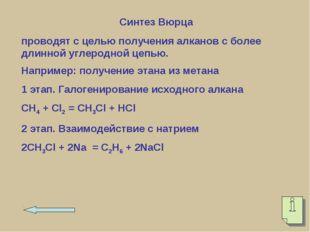 Синтез Вюрца проводят с целью получения алканов с более длинной углеродной це