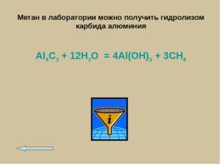 Метан в лаборатории можно получить гидролизом карбида алюминия Al4C3 + 12H2O