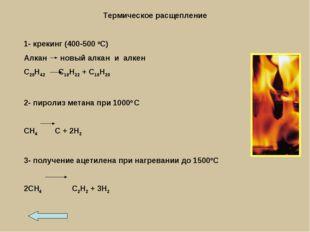 Термическое расщепление 1- крекинг (400-500 оС) Алкан новый алкан и алкен С20