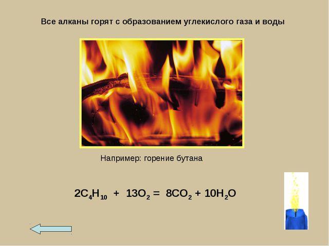 Все алканы горят с образованием углекислого газа и воды 2С4Н10 + 13О2 = 8СО2...