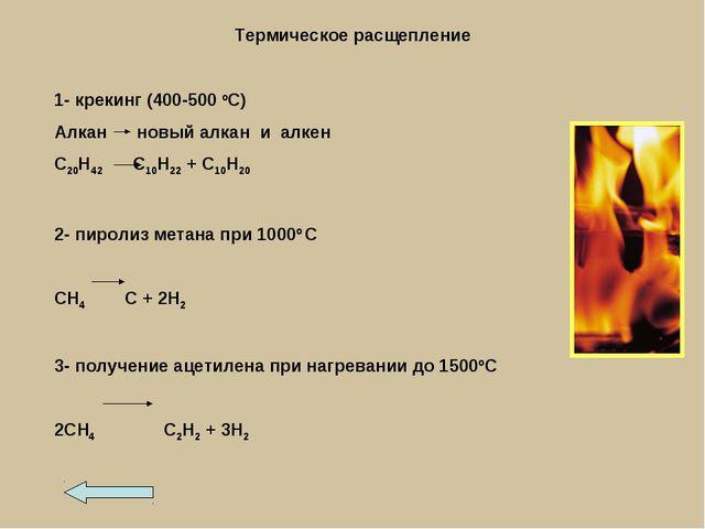 Термическое расщепление 1- крекинг (400-500 оС) Алкан новый алкан и алкен С20...