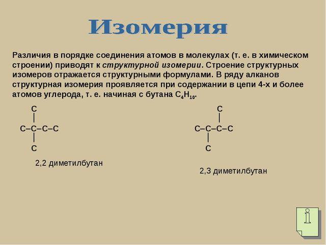 Различия в порядке соединения атомов в молекулах (т. е. в химическом строении...