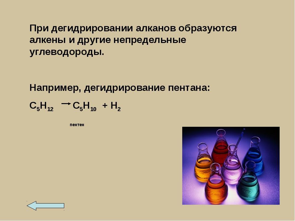 При дегидрировании алканов образуются алкены и другие непредельные углеводоро...