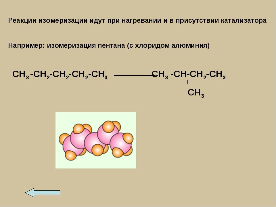 Реакции изомеризации идут при нагревании и в присутствии катализатора Наприме...
