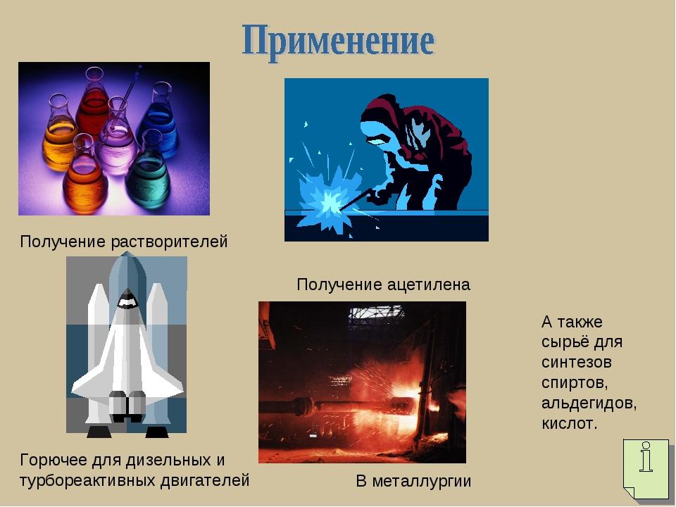 Получение ацетилена Горючее для дизельных и турбореактивных двигателей Получе...
