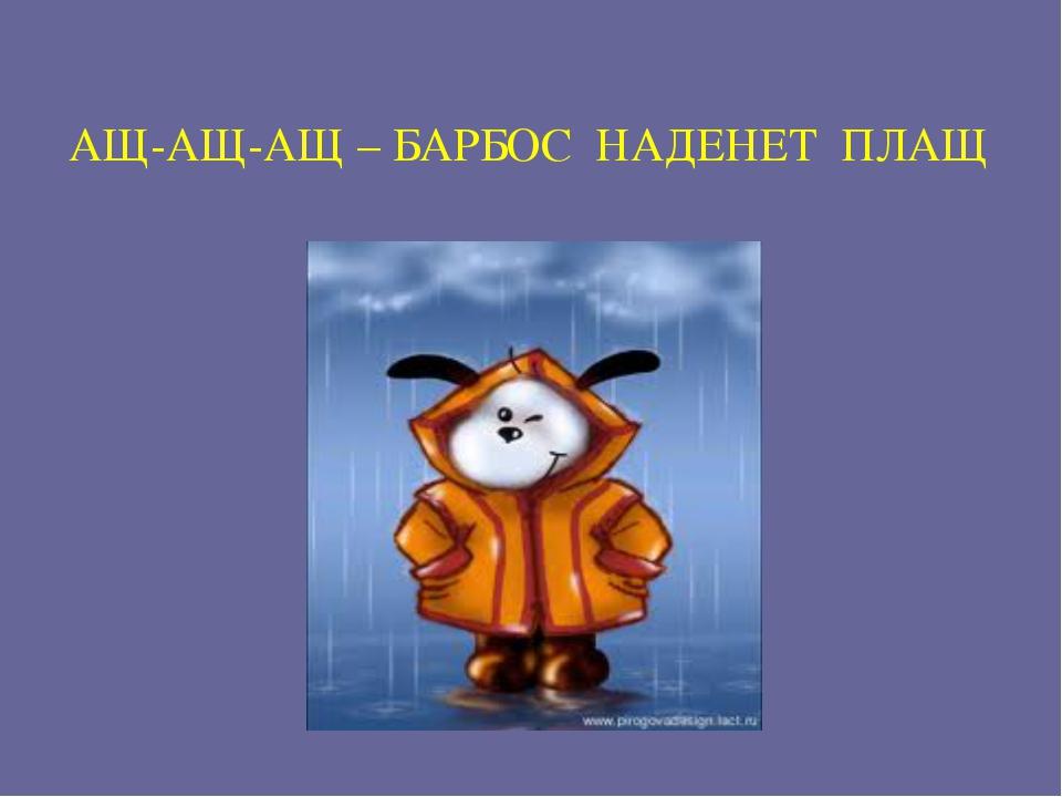 АЩ-АЩ-АЩ – БАРБОС НАДЕНЕТ ПЛАЩ
