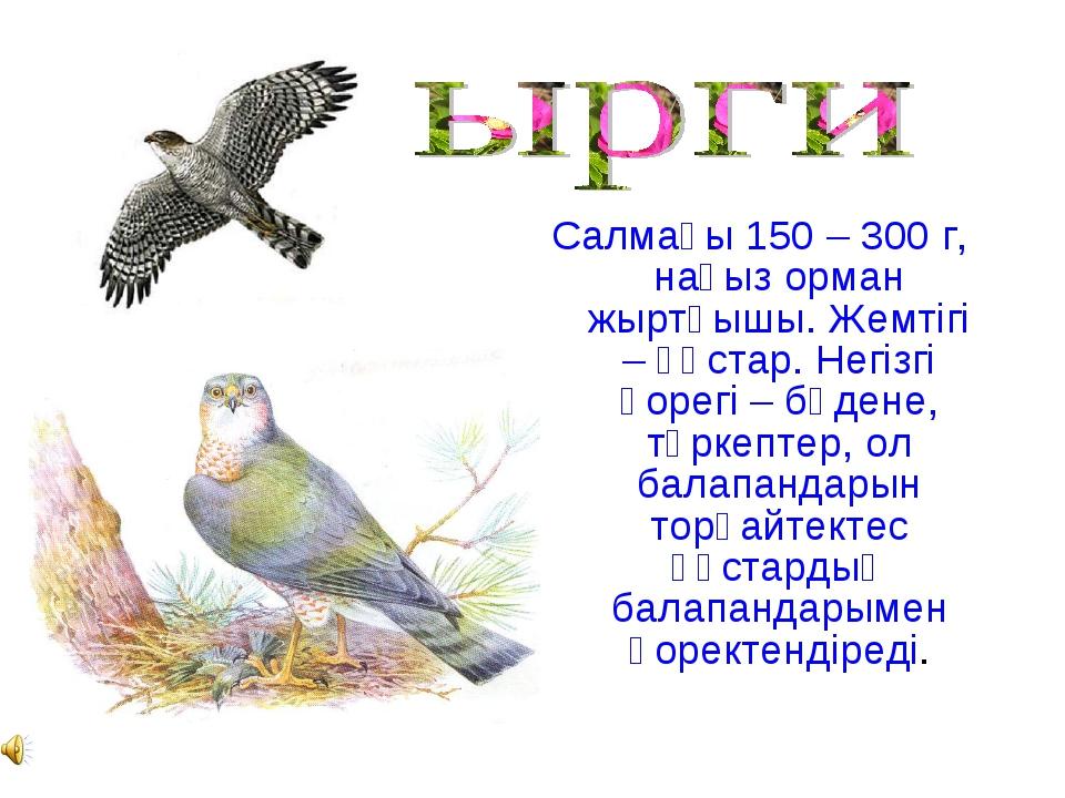 Салмағы 150 – 300 г, нағыз орман жыртқышы. Жемтігі – құстар. Негізгі қорегі –...
