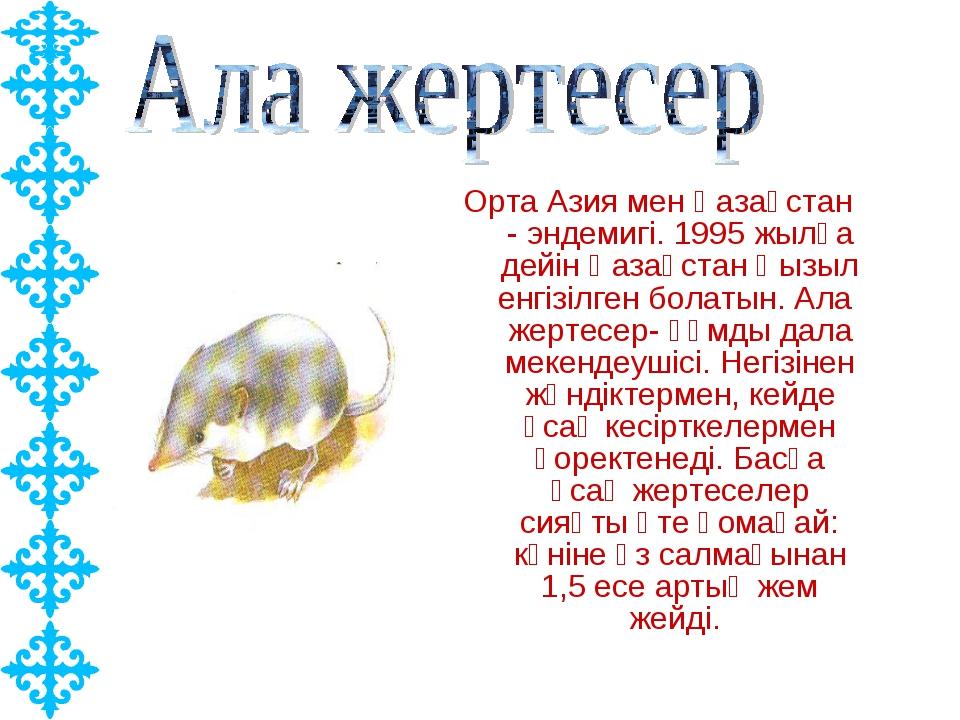 Орта Азия мен Қазақстан - эндемигі. 1995 жылға дейін Қазақстан Қызыл енгізілг...