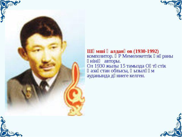 Шәмші Қалдаяқов (1930-1992) композитор. ҚР Мемелекеттік әнұраны әнінің автор...