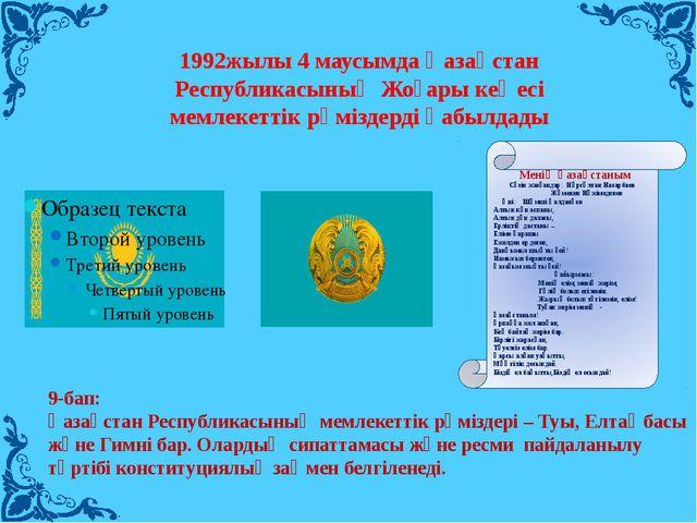 1992жылы 4 маусымда Қазақстан Республикасының Жоғары кеңесі мемлекеттік рәміз...