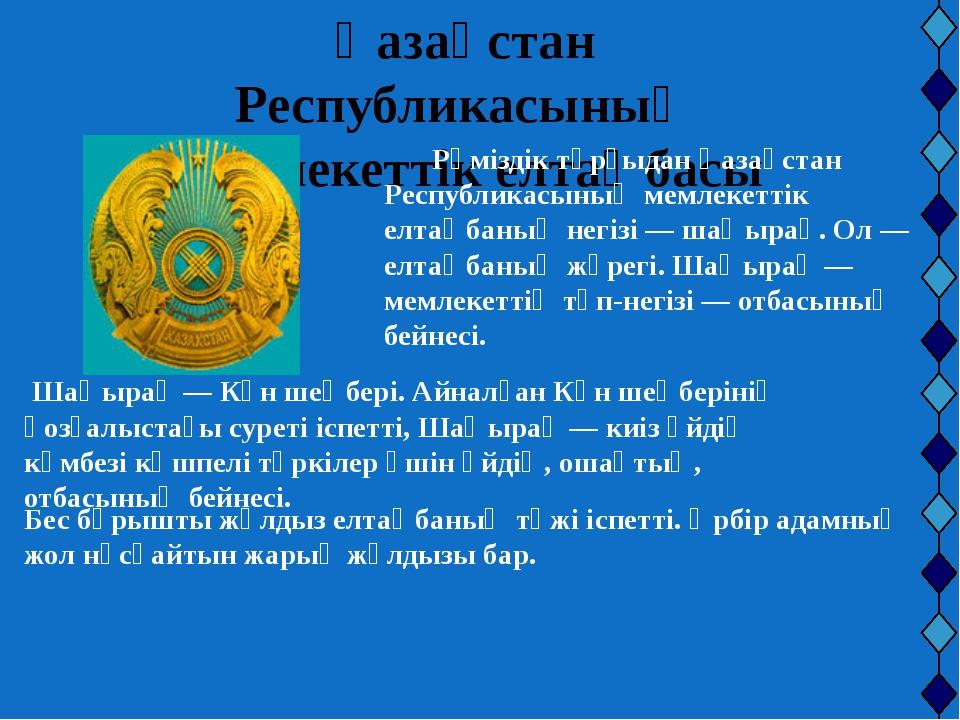 Қазақстан Республикасының Мемлекеттік елтаңбасы Рәмiздiк тұрғыдан Қазақстан...