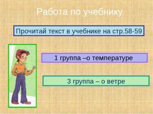 Работа по учебнику 1 группа –о температуре Прочитай текст в учебнике на стр.5