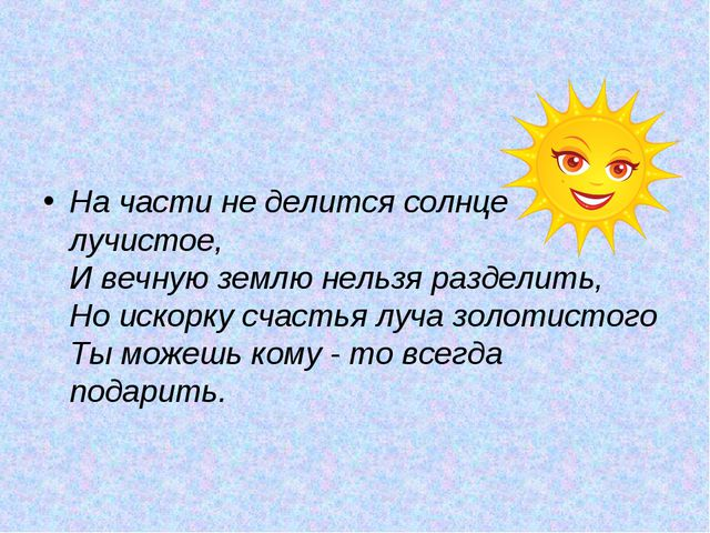 На части не делится солнце лучистое, И вечную землю нельзя разделить, Но ис...