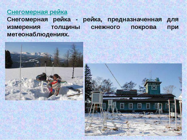Снегомерная рейка Снегомерная рейка - рейка, предназначенная для измерения то...