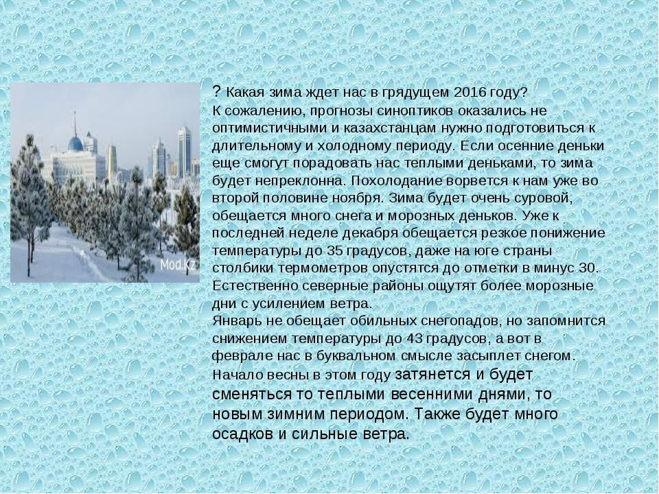? Какая зима ждет нас в грядущем 2016 году? К сожалению, прогнозы синоптиков...