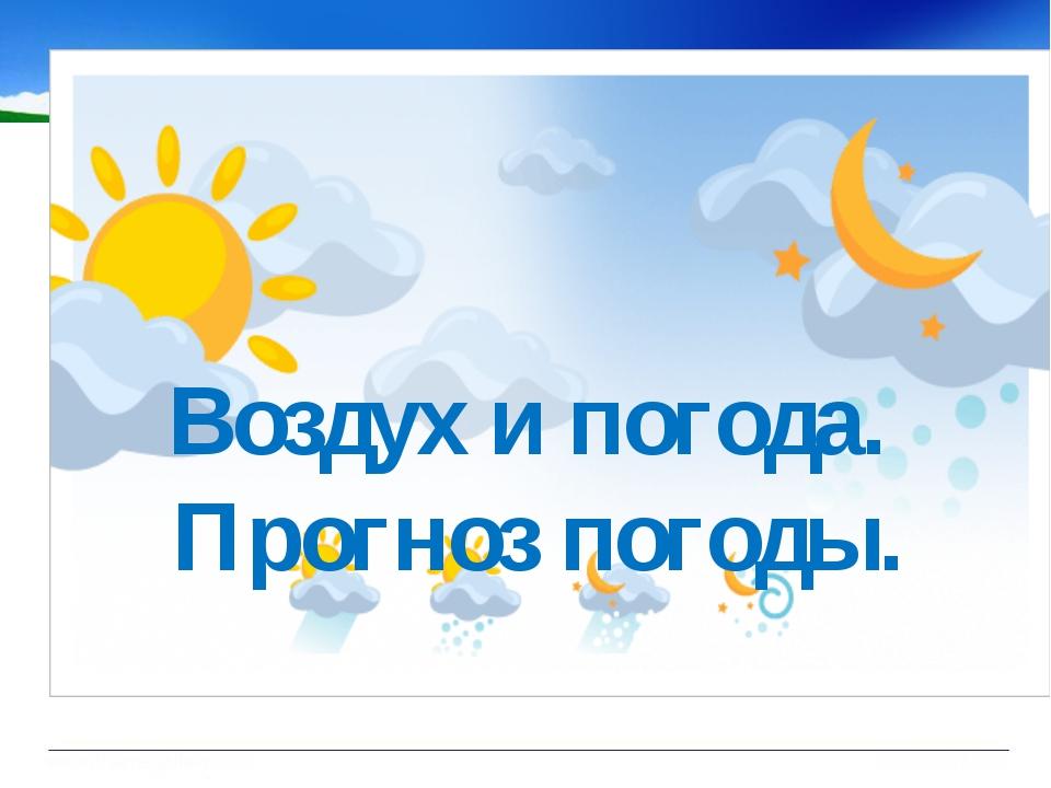Воздух и погода. Прогноз погоды.