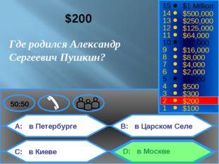 A: в Петербурге C: в Киеве B: в Царском Селе D: в Москве 50:50 15 14 13 12 11