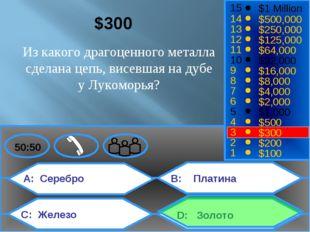 ЗЗОоо A: Серебро C: Железо B: Платина D: Золото 50:50 15 14 13 12 11 10 9 8