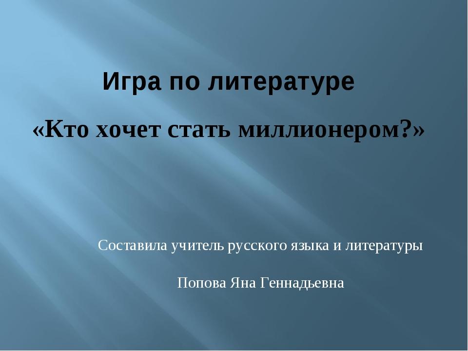 Составила учитель русского языка и литературы Попова Яна Геннадьевна Игра по...