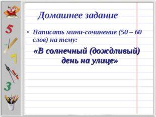 Написать мини-сочинение (50 – 60 слов) на тему: «В солнечный (дождливый) день