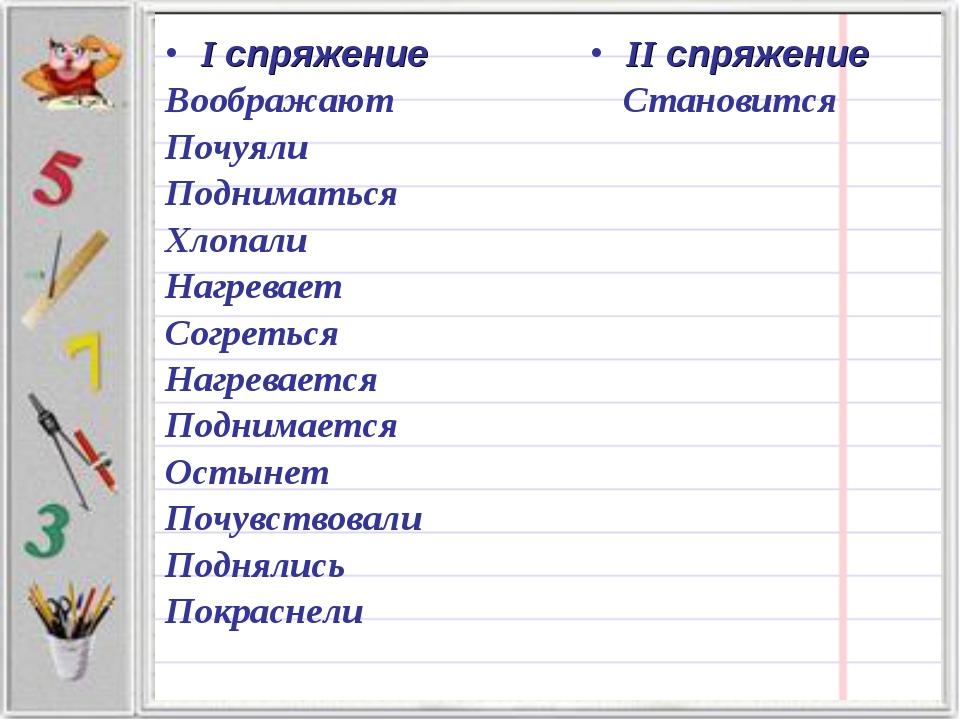 I спряжение Воображают Почуяли Подниматься Хлопали Нагревает Согреться Нагрев...