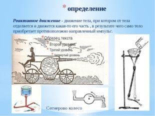 определение Реактивное движение - движение тела, при котором от тела отделяет