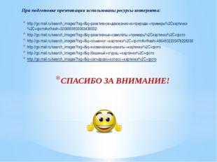 При подготовке презентации использованы ресурсы интернета: http://go.mail.ru/
