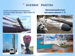Боевой железнодорожный ракетный комплекс 15П961 Молодец с МБР 15Ж61 (РТ-23 УТ