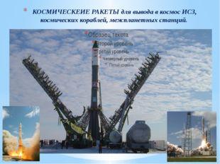 КОСМИЧЕСКЕИЕ РАКЕТЫ для вывода в космос ИСЗ, космических кораблей, межпланет