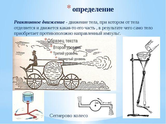 определение Реактивное движение - движение тела, при котором от тела отделяет...