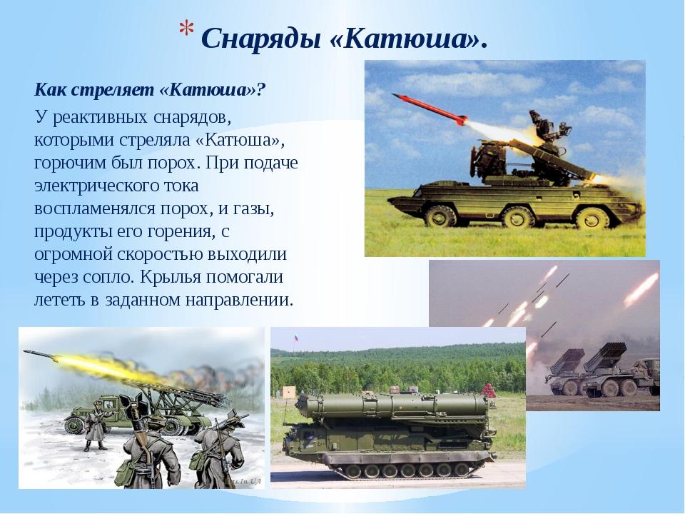 Снаряды «Катюша». Как стреляет «Катюша»? У реактивных снарядов, которыми стре...