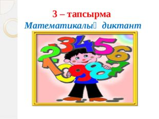 3 – тапсырма Математикалық диктант