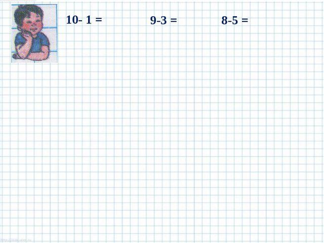 10- 1 = 8-5 = 9-3 =