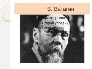 В. Ватагин