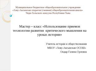 Муниципальное бюджетное общеобразовательное учреждение «Хову-Аксынская открыт