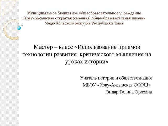 Муниципальное бюджетное общеобразовательное учреждение «Хову-Аксынская открыт...