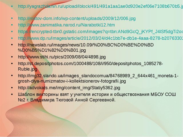 http://yagrazhdanin.ru/upload/iblock/491/491a1aa1ae0d920e2ef06e7108b670b5.jpg...