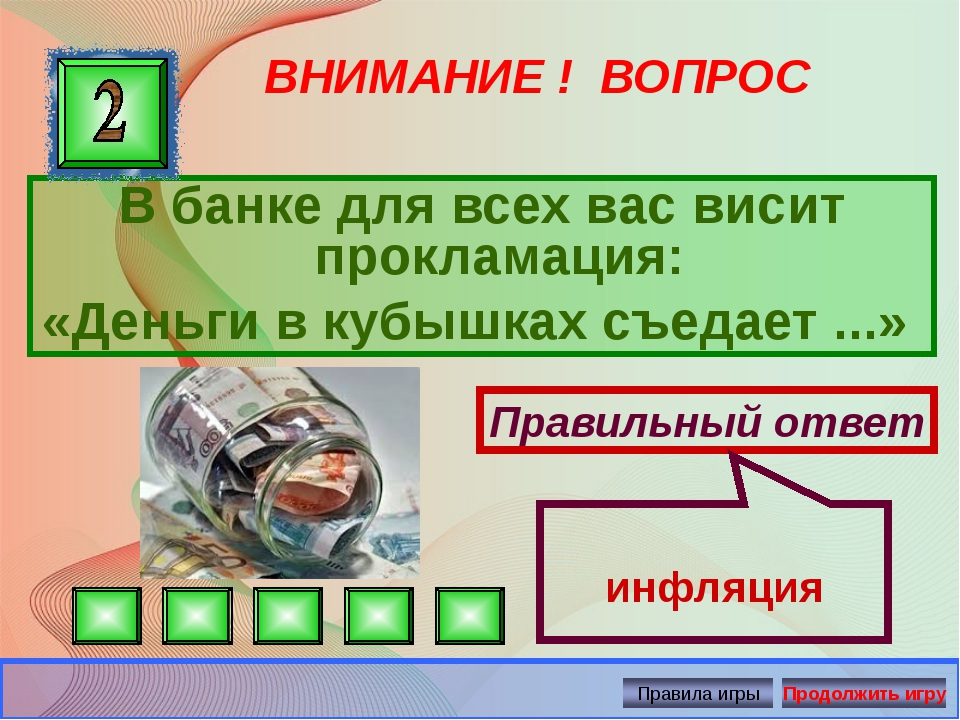 ВНИМАНИЕ ! ВОПРОС В банке для всех вас висит прокламация: «Деньги в кубышках...
