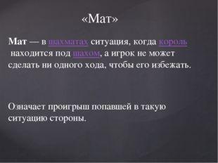 «Мат» Мат— вшахматахситуация, когдакорольнаходится подшахом, а игрок не