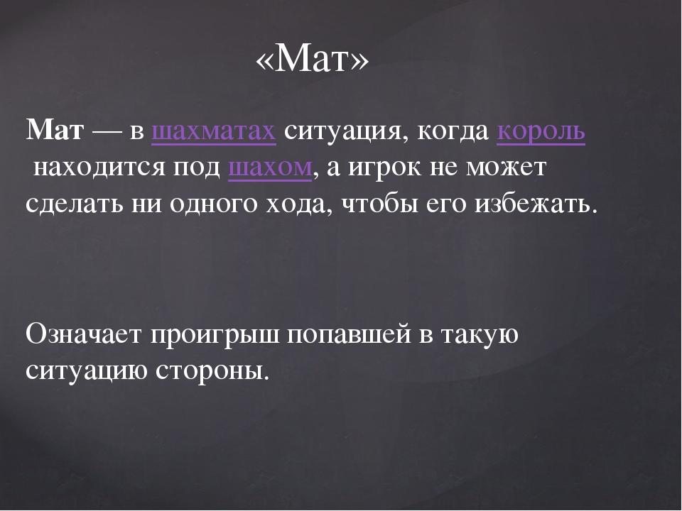 «Мат» Мат— вшахматахситуация, когдакорольнаходится подшахом, а игрок не...