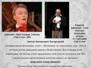 Антон Антонович Загорецкий «Отъявленный мошенник, плут», «Лгунишка он, картеж