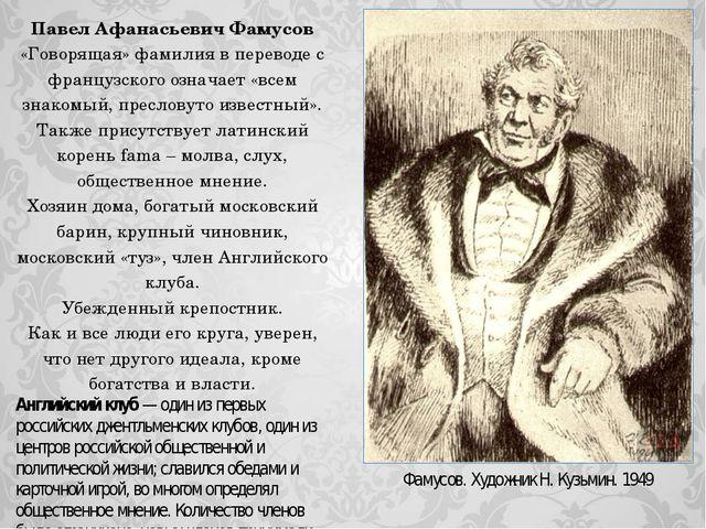 Павел Афанасьевич Фамусов «Говорящая» фамилия в переводе с французского означ...