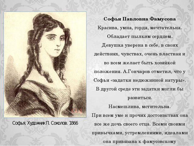 Софья Павловна Фамусова Красива, умна, горда, мечтательна. Обладает пылким се...